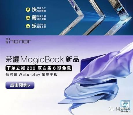 荣耀MagicBook笔记本开启预约 新机谍照曝光