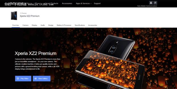 索尼Xperia XZ2P发布 4K HDR屏+高感光双摄