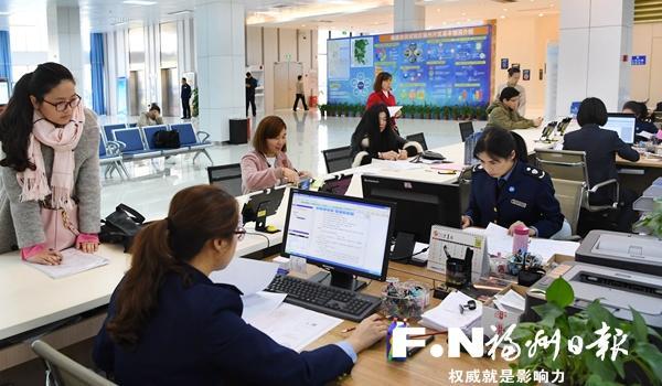 福州自贸片区推行企业工商登记改革 申请更便捷