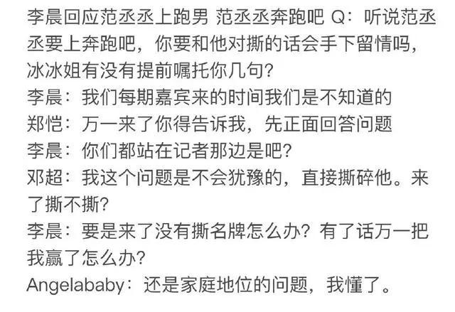 偶像练习生第二季启动何东东李长庚开撕,范丞丞录跑男登机回上海