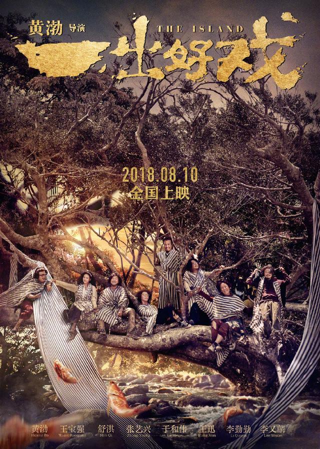 处女座黄渤首次当导演,片名想了1000个终于定了,就叫一出好戏