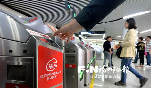 """e福州""扫码乘地铁全线公测"