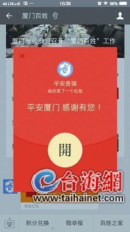 """""""厦门百姓""""平台推出新功能 举报有效线索奖现金红包"""