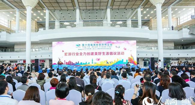 第十四届海峡旅游博览会开幕 设立厦门会晤主题展区