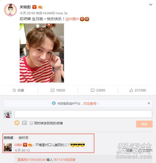关晓彤为鹿晗庆生 关晓彤鹿晗相差几岁