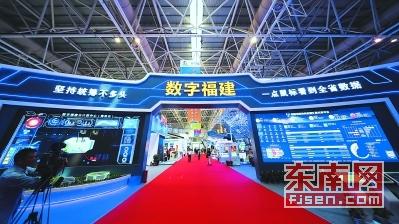 首届数字中国建设成果展览会昨日开馆