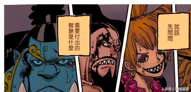 海贼王漫画903话:甚平与四皇大战后竟没有残疾,是谁治好了他?