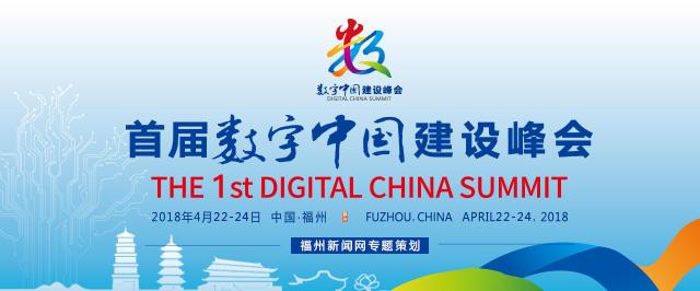 """数字中国建设峰会:与""""黑科技""""过招 好玩好过瘾"""