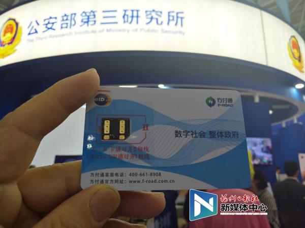 电子身份标识时代来临 通过载入手机卡防止信息泄露