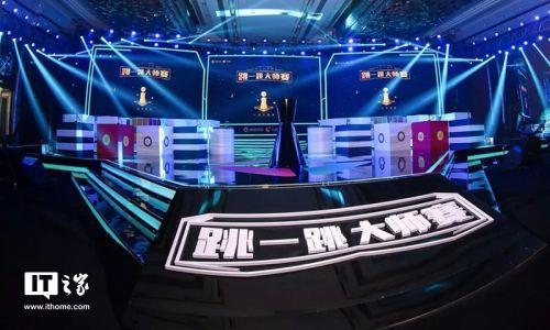 首届微信跳一跳大师赛 徐伟14237分夺冠奖金10万