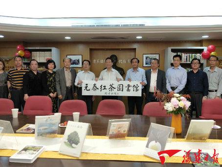 助力两岸创业者成长 福建首个红茶图书馆在福州开馆