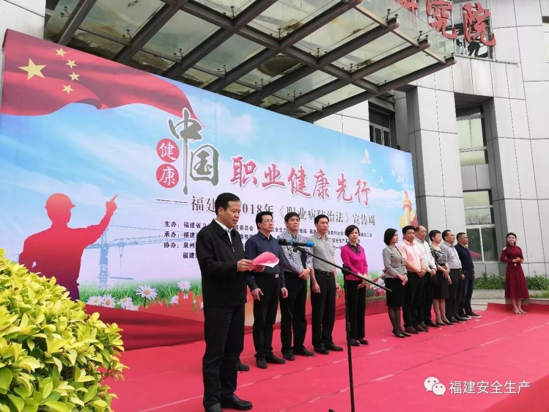 2018年福建省《职业病防治法》宣传周活动在泉州市泉港区启动