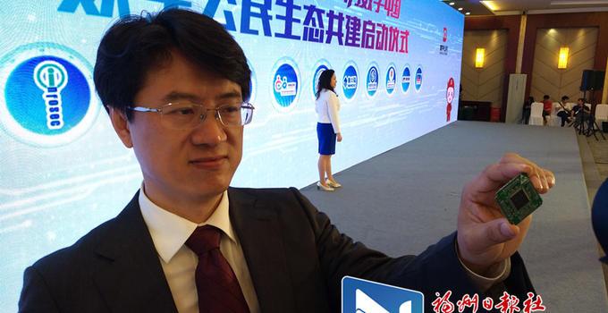 全球首颗数字公民安全解码芯片在福州发布
