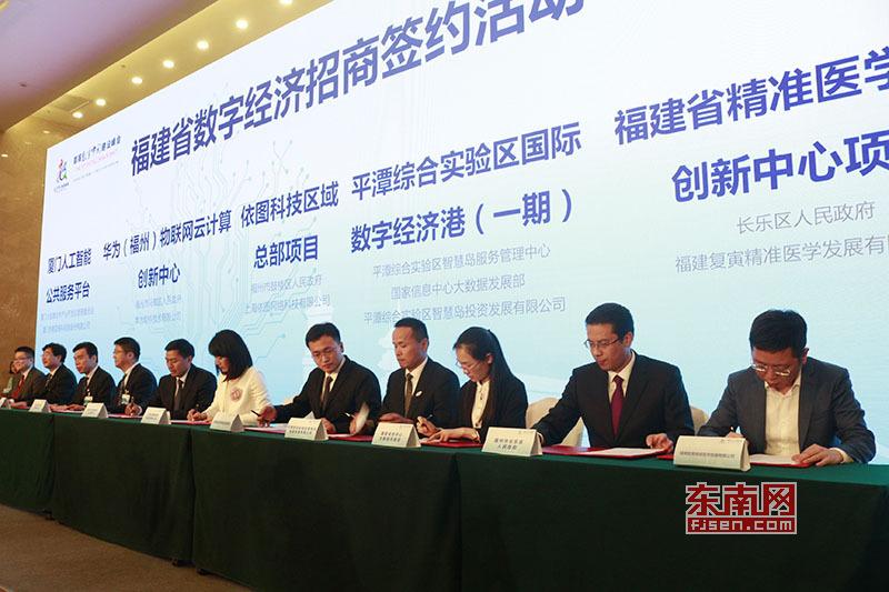 福建29个数字经济项目在首届数字中国建设峰会集中签约