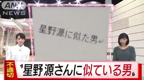 """流氓""""长得像星野源""""?日本警察为不当描述公开道歉"""