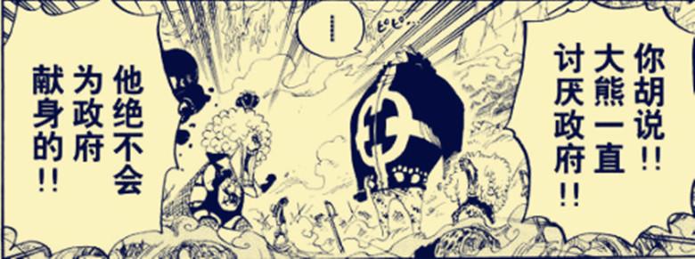海贼王903话:革命军多拉格来到世界会议召开地 龙想起巴索罗米熊