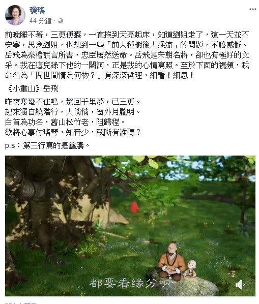 琼瑶发文喊话平鑫涛前妻:分手无对错!琼瑶和平鑫涛什么关系?