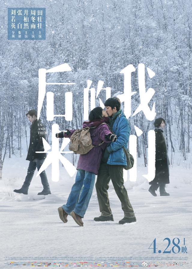 刘若英导演电影后来的我们未播先火 井柏然周冬雨讲述我们的青春