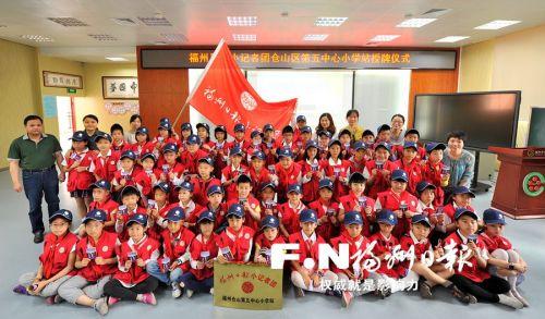 福州日报小记者团仓五小站昨日授牌成立。