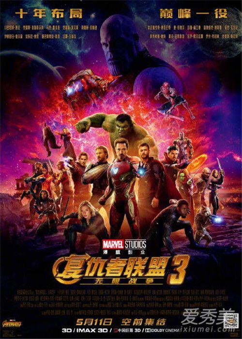 复联3中国上映时间确定5月11日 上映时间比北美足足晚了半个月