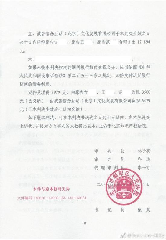 3unshine公开法院判决书具体内容是什么?Cindy:野鸡变不成凤凰
