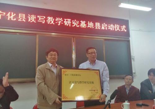 福建省语文学会建立读写教学实验县