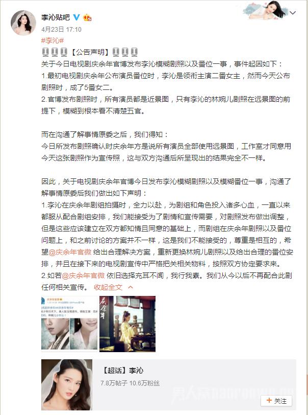 李沁粉丝手撕《庆余年》剧组