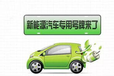 最新消息!三明的新能源汽车可以上牌啦!