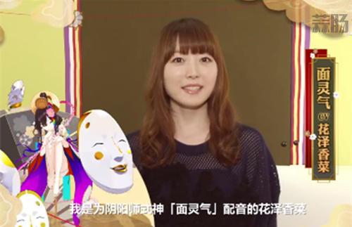 阴阳师手游全新SSR面灵气新形象曝光!声优花泽香菜配音!