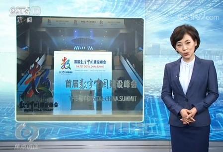 《焦点访谈》聚焦首届数字中国建设峰会:数字中国驶入快车道