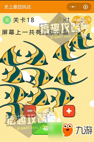 微信史上最囧挑战第18关有多少只鱼?微信史上最囧挑战第18关攻略
