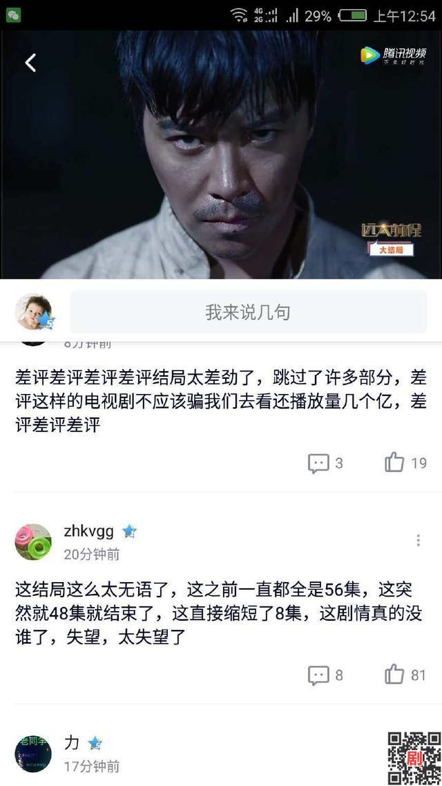 远大前程48集大结局被吐槽太垃圾 郭京飞出场洪三被处以死刑