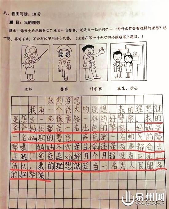 女儿期中考的满分作文感动了很多人 父母却心生愧疚