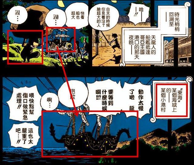 海贼王905和之国篇:索隆老师为革命军龙培养战士,两人隐秘联系