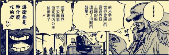 海贼王904话情报更新时间:路飞赏金15亿成五皇 竟都是策划好的?