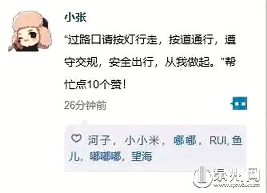 泉州晋江市区推新举措 闯红灯发朋友圈集赞认错可免罚