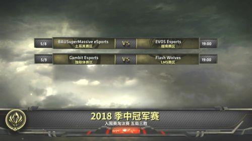 2018英雄联盟季中冠军赛:MSL入围赛B组收官 SUP晋级将战越南冠军