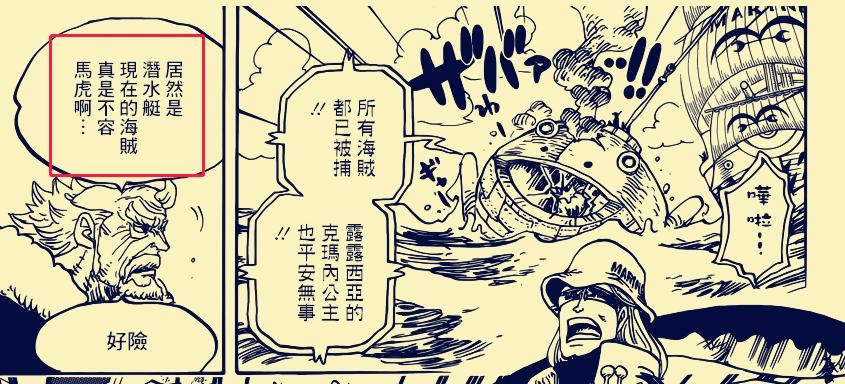 海贼王漫画904话:路飞打败四皇大妈 世界会议开篇七武海制度被废除