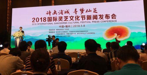 福建浦城县将举办2018国际灵芝文化节