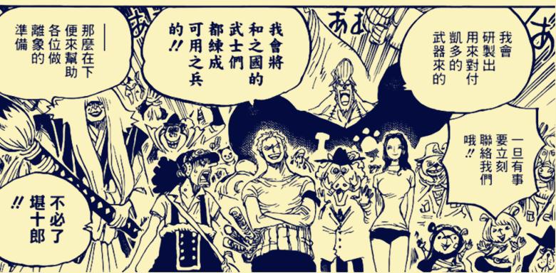 海贼王漫画904话什么时候更新 海贼王漫画904话剧情情报剧透