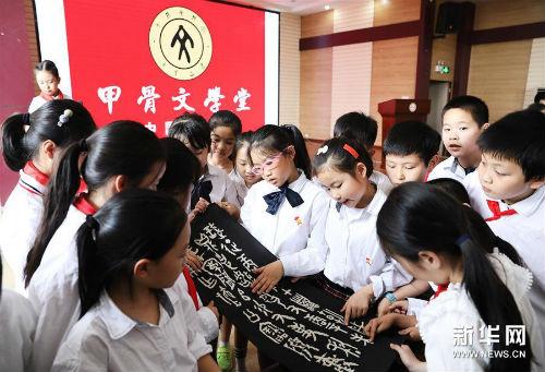 """""""甲骨文学堂""""进校园 让孩子感受中华文化魅力"""
