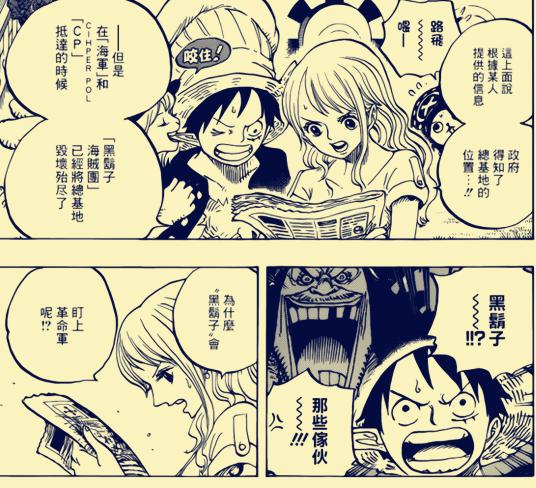 海贼王漫画904话:革命军中有黑脸部增加想要防步骤卸妆胡子漫画图片
