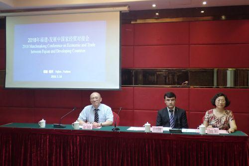 2018年福建—发展中国家经贸对接会在福州顺利举行