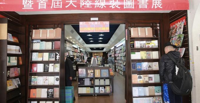 禁止教师赴陆任教后 蔡当局又对在台出版大陆书籍下手了