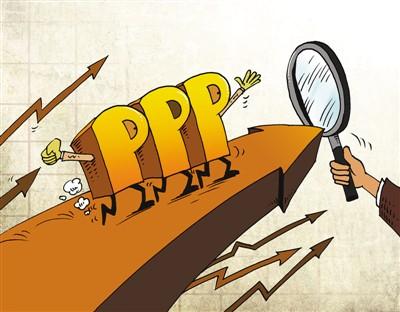 PPP切莫是一个筐 决不能什么都为里装