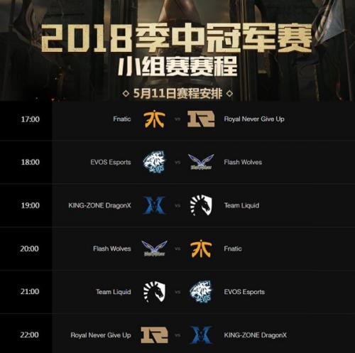 LOL2018MSI季中赛赛程安排 RNG出场比赛是哪几天