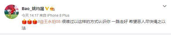 网约车遇害空姐疑为山东鲁能球迷 鲁能将士表达哀思