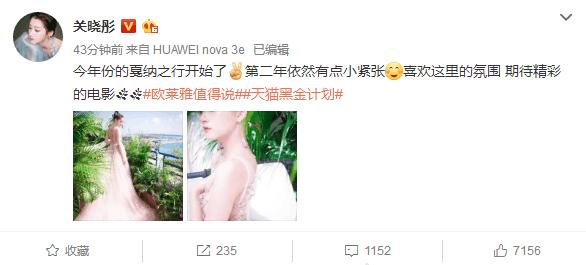 关晓彤惊艳亮相戛纳电影节 一身粉色长裙穿出高贵气息