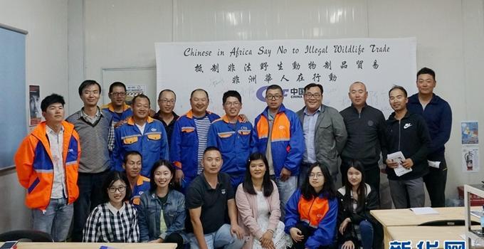 中国野保志愿者在纳米比亚举办野生动物保护宣传活动