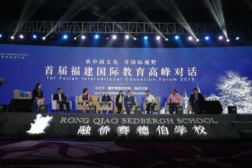 首届福建国际教育高峰对话在福州举行